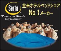 【禁煙】品質と実績サータクィーン160×195ベッドルーム
