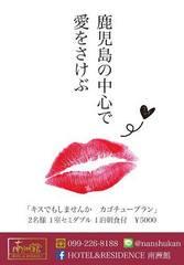 【ピュアカップル限定】キスでもしませんか?鹿児島の中心で愛をさけぶ「カゴチュープラン」朝しゃぶ朝食付
