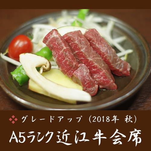 【わけあり】ブランド牛に舌鼓!料理グレードアップ【A5ランク近江牛会席プラン】(1泊2食)