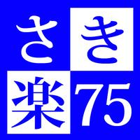 【さき楽75】早期予約特典ポイント4倍−特選会席−(1泊2食)