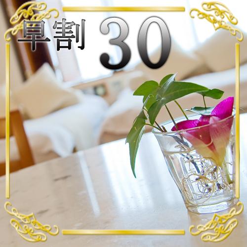 【さき楽30】早期予約でお得に♪賢く♪贅沢な休日を・・・