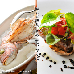 【美味グルメ◆お肉お魚よくばりフルコース】メインは「天然鳴門鯛の塩包み焼き」「徳島産牛のステーキ」