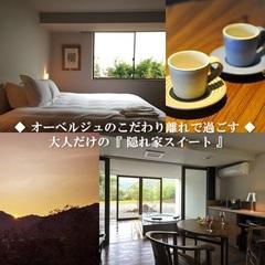 離れ-VILLA-スイート(キング)■半露天風呂付■