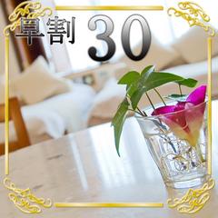 【さき楽30】早期予約だからこの価格!!お得に♪賢く♪贅沢な休日を・・・