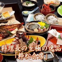 【記念日プラン】最上級の気持ちでお祝い★新粋松会席【伊勢・鮑より選べる2品&和牛ステーキ】