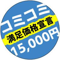 注目!【5/15・22空室有り】【満足価格宣言】ニッコリ価格(^-^)/★コミコミ1万5千円★