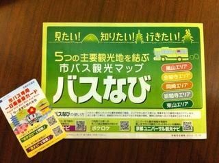 【市バス1日乗車券付き】京都観光プラン♪