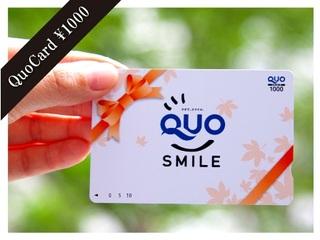 【使ってお得♪】QUOカード1000円分付プラン〜ルートイン東室蘭駅前に泊まろう〜
