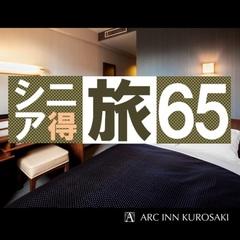 【65歳以上限定】★アクティブ・シニア得旅65プラン★朝食無料! (現金特価)