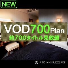 【VOD700プラン】有料放送VODが700タイトル以上見放題!カレー&朝食サービス♪