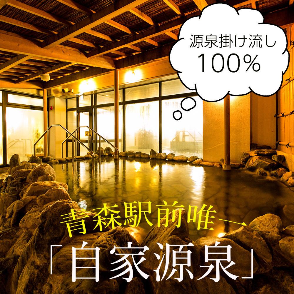 まちなか温泉 青森センターホテル 関連画像 6枚目 楽天トラベル提供