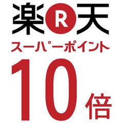 【ポイント&QUO付/無料朝食付】《ビジネス応援!》ポイント10倍+QUOカード500円付プラン