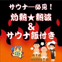 【サウナー必見!】灼熱★熱波&サウナ飯付きプラン