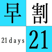 【さき楽21/無料朝食付】<お得度:★☆☆/室数限定>「露天風呂+サウナ付天然温泉」&「VOD」無料