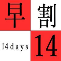 【さき楽14/無料朝食付】<お得度:★☆☆/室数限定>「露天風呂+サウナ付天然温泉」&「VOD」無料