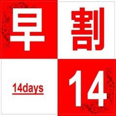【さき楽14/無料朝食付】<お得度:★☆☆/室数限定>「露天サウナ付天然温泉」&「VOD」無料