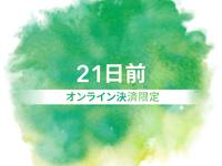[〜21日前]早期予約で最安値♪オンライン決済限定プラン◆<朝食&コーヒー無料>