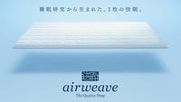 【エアウィーヴ・air weave】快眠ルーム 和室6畳