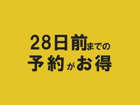 28日前までのご予約【さき楽28】1泊2食スタンダード【11時OUT】のんびりプラン【現金特価】