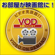 ★【VOD】お部屋が映画館に!200作品のビデオ見放題♪ 禁煙シングル