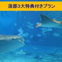 今話題のスポット【竹島水族館】入館無料チケットあり!グループ旅行におすすめ♪蒲郡3大特典付