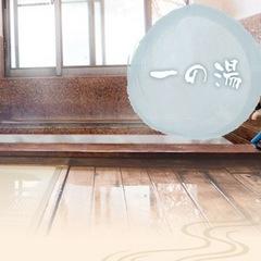 【お手軽に楽しむ旬本番の箱根旅に◎】当館2食&貸切風呂お得に満喫プラン2食付☆