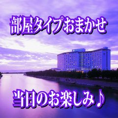 ■おまかせ■4階以上部屋タイプはホテルお任せ■36平米