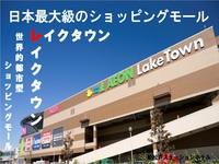 【近場でリフレッシュ♪】越谷レイクタウンに行こう!