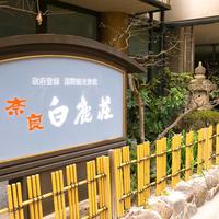 奈良白鹿荘