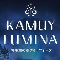 ◆【阿寒×デジタルアート】アイヌの物語をナイトウォークで体感!「カムイルミナ」チケット付【夕朝食付】