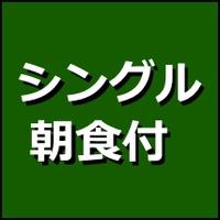 室数限定【突然割】シングル朝食付きプラン(喫煙可)