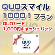 【☆1000円☆クオカード付】プラン
