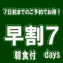 【室数限定!】早割7 シングル朝食付プラン(喫煙可)