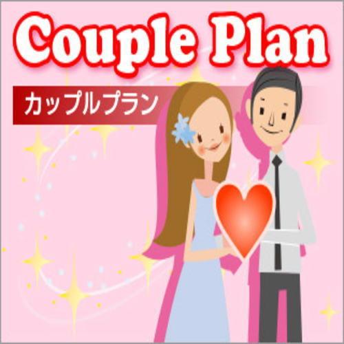 【カップルプラン】節約カップルにオススメ!!シングル2名利用 素泊まり