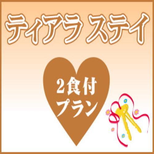 【ティアラステイ】人気NO1☆フレンチディナー&朝食付き☆彡