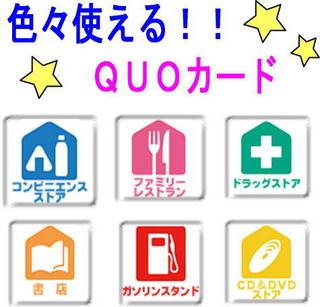 【賢く宿泊】QUOカード1000円分付きプラン◆朝食付き◆