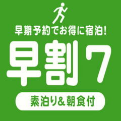 【ポイント5倍】早割7☆ツインルーム 素泊り【楽天限定】