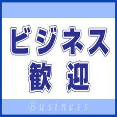 【ビジネス歓迎】春日井ICすぐ!駐車場無料★LANケーブル完備★