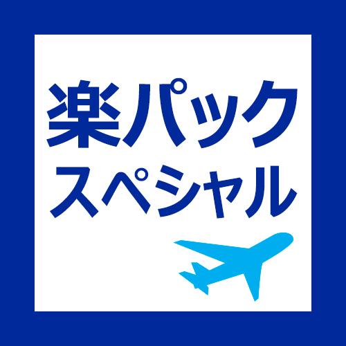 【楽パックスペシャル】札幌駅より徒歩約4分★駅近ホテルを拠点に北海道をまるっと満喫♪<食事なし>