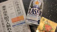 【おみやげ付きプラン】北海道限定ビール&北海道新聞&京阪オリジナル油取り紙付き♪<朝食付>