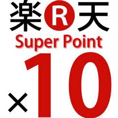 【楽天限定】楽天スーパーポイント10倍プラン