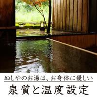 【バリアフリー宿泊プラン】ユニバーサルルームご利用〜5つの安心のお約束〜