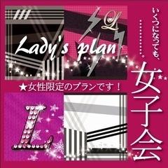 【女性限定】レディースプラン 〜メイク落とし、ボディタオル、紅茶セット〜