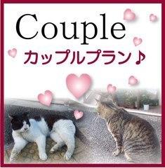 【週末限定】カップルプラン〜12時チェックアウト、女性用アメニティプレゼント〜