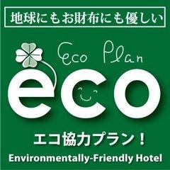 【連泊限定】ECOプラン〜清掃なしでお得に宿泊〜