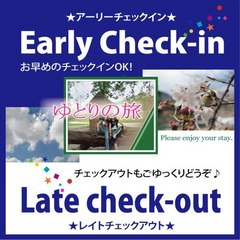 【14時チェックイン可】★早いご到着に★アーリーチェックインプラン