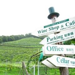 【当館人気】★ココ・ファーム・ワインで乾杯★ワイン三昧プラン