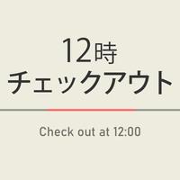 【レイトアウト12プラン】翌日12時チェックアウト最大21時間滞在可 天然温泉・朝食無料