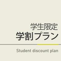 【学割プラン】高校生以上の学生は学生証提示で割引価格!天然温泉・朝食無料