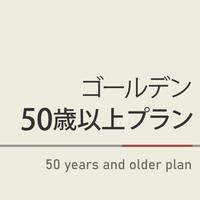 【50歳以上限定】ゴールデン50歳以上プラン!天然温泉・朝食無料